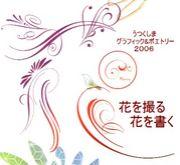 グラフィック&ポエトリー2006