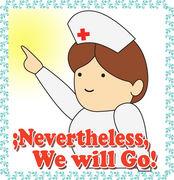 看護師を守る