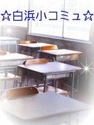☆姫路市立白浜小学校☆