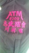 ATM109期志武躍會