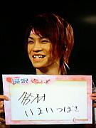 漢字で書けよ!二階堂!!!!
