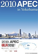 APEC Youth Conference