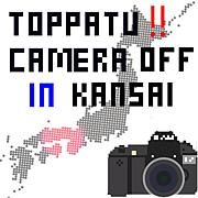 突発カメラオフin関西