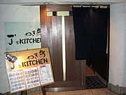 J's KITCHEN  岡山
