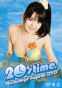 20's time. DVD 道重さゆみ