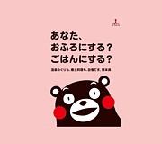 熊本★一期一会お友達交流会☆