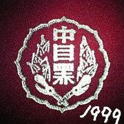 中目黒小1999年卒