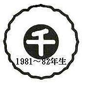 千束小学校 1981〜82年生まれ