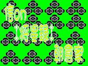 ◇◆信on‡将星録‡朝倉家◆◇