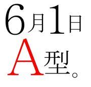 6月1日生まれのA型