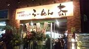 ラーメン大 池袋店