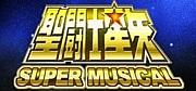 ミュージカル★聖闘士星矢