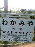 ★☆若宮地区☆★