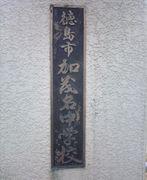 徳島市立加茂名中学校