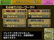 MH4 その場でハローワーク!!