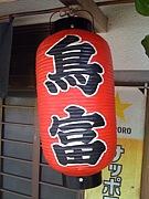 鳥富で播州百日鶏を食す