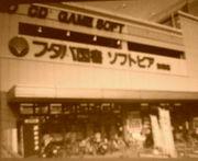 フタバ図書 海田店
