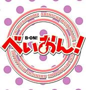 べいおん!! B-ON!!