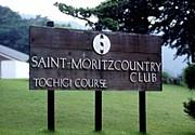 サンモリッツカントリークラブ