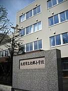 札幌市立北郷小学校