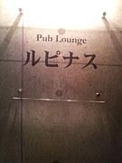 Pub ルピナス