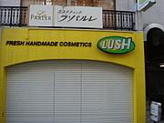 LUSH自由が丘店