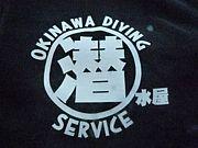 沖縄ダイビングサービス 潜水屋