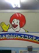 ジャスコマック松山店