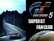 GT5 SUPERGT愛好会