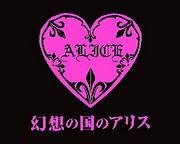 幻想の国のアリス