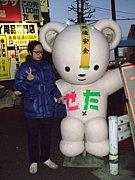 瀬田のマスコット『せたクマ』