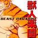 獣人楽園 〜BEAST PARADISE〜