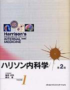 ハリソン内科学