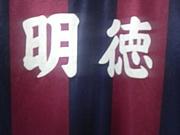 明徳義塾高校サッカー部