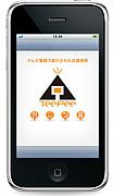 TeePee iPhone版
