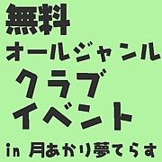オールジャンル無料DJイベ(仮