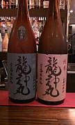 日本酒「龍神丸」