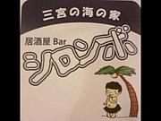 居酒屋Bar シロンボ★三ノ宮