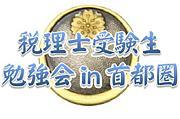 税理士受験生勉強会 in 首都圏