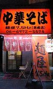 麺屋7.5Hz