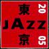 東京JAZZフェスティバル
