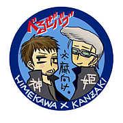 【べるぜバブ】姫川×神崎