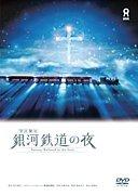 銀河鉄道の夜【プラネタリウム】