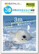 Team GoGo 2007 東京 〜北区〜