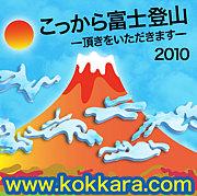 こっから富士登山2010