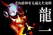 札幌の鬼神 龍一