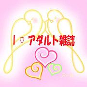 ☆アダルト雑誌愛好会☆