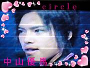 circle@中山 優馬