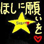 星に願いをするならば☆゜゜)