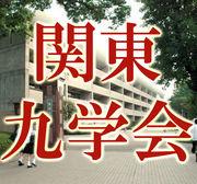 関東九学会
